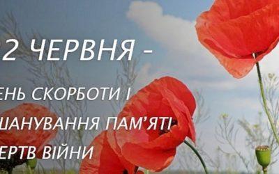 22 червня-День скорботи і вшанування пам'яті жертв війни в Україні