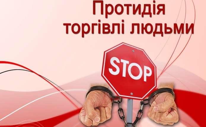 30 липня — Всесвітній день протидії торгівлі людьми