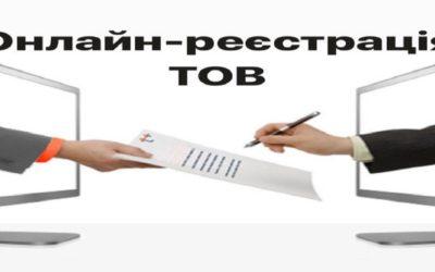 Новий електронний сервіс: відтепер зареєструвати ТОВ можна онлайн