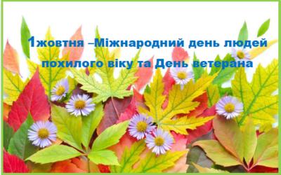 1 жовтня – День людей похилого віку