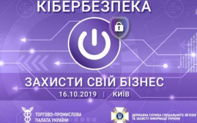 """ІІ міжнародний форум """"Кібербезпека. Захисти свій бізнес!"""""""