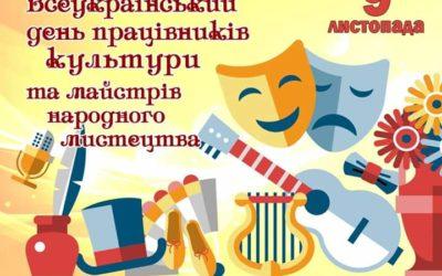 День працівників культури та аматорів народного мистецтва!