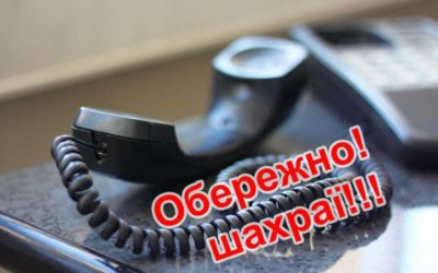 ГУ Держпраці у Львівській області закликає роботодавцівостерігатися шахраїв