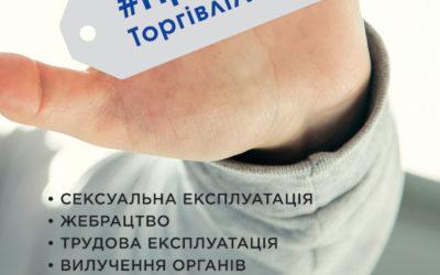 Загальні правила безпечного працевлаштування за кордоном.