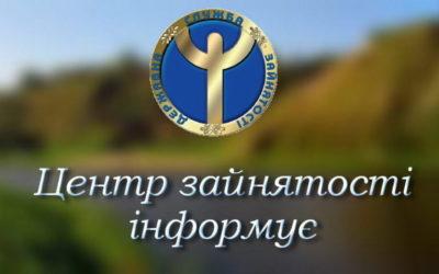РЕЄСТРАЦІЯ У СЛУЖБІ ЗАЙНЯТОСТІ У ПЕРІОД КАРАНТИНУ