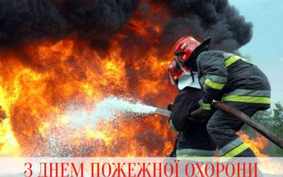 День працівника пожежної охорони!