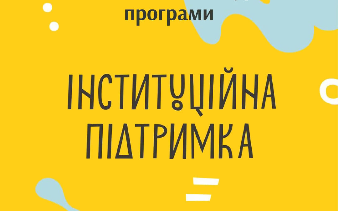 Додатковий конкурс на програму «Культура в часи кризи: інституційна підтримка»