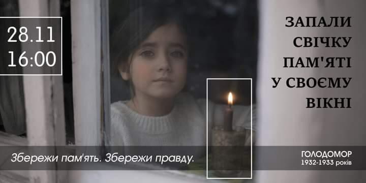День пам'яті жертв Голодомору 1932-1933 років