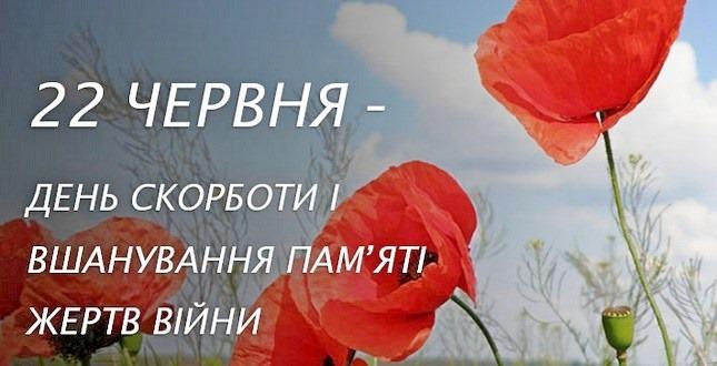 22 червня-День скорботи і вшанування пам'яті жертв війни в Україні ...