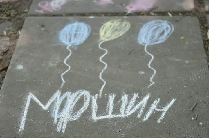 """Малюнок на асфальті на тему """"Моя мрія"""""""