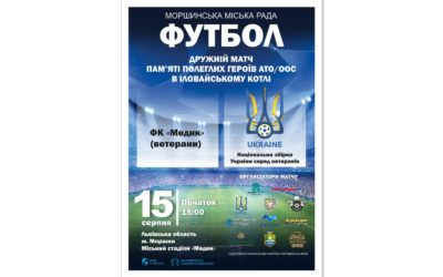 Дружній матч між ветеранами ФК «Медик» та Національною збірною України