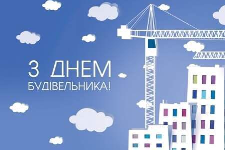 Шановні працівники будівельної галузі!