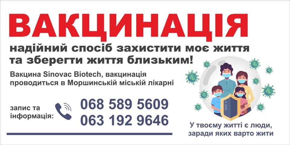 В Моршинській міській лікарні триває вакцинація від COVID-19